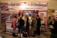 Парады звезд на Международном симпозиуме по эстетической медицине