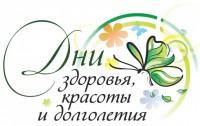 «Дни здоровья, красоты и долголетия-2015» в Великом Новгороде