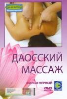Даосский массаж. Фильм 1. Точки и зоны.