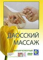 Даосский массаж. Фильм 4. Массаж малых зон. Руки и ноги.