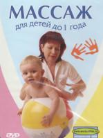Массаж для детей до 1 года