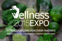 Выставка здорового образа жизни Wellness Expo – 2015 в Сокольниках