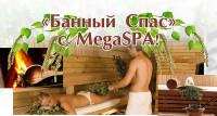 «Банный Спас» - 2016 для ценителей массажа и spa-процедур